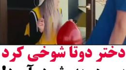 کلیپ عاشقانه بامزه ترکی شاد :)