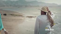 کلیپ ساحل آرامش از آرون افشار