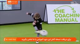 آموزش فوتبال حرفه ای برای کودکان