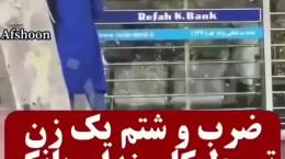 فیلم کتک زدن یک زن توسط کارمند بانک رفاه
