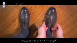 بستن بند کفش رسمی