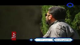 دانلود فیلم مستند داغ عشق قسمت 1 ساخته شده توسط بابک خرمدین