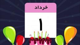 کلیپ تبریک تولد خرداد ماهی