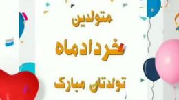 کلیپ تبریک تولد خردادی