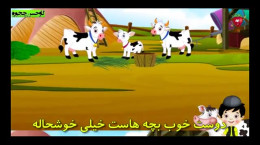 ترانه کودکانه شاد - گاو حسن چه جوره