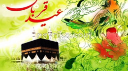 کلیپ عید قربان مبارک برای وضعیت واتساپ 1400