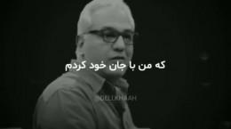 کلیپ مهران مدیری چه ها با جان خود