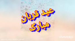 کلیپ برای عید سعید قربان 1400