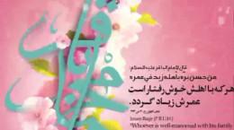 کلیپ شهادت امام محمد باقر برای وضعیت واتساپ