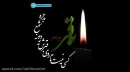 کلیپ در مورد شهادت امام محمد باقر
