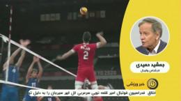 چرا تیم ملی والیبال ایران در رقابت های توکیو 2020 ضعیف عمل کرد