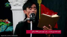 کلیپ مداحی محرم افغانی 1400