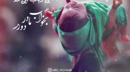 کلیپ علی اصغر برای وضعیت واتساپ