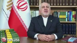 ویدیو خداحافظی تامل برانگیز جواد ظریف