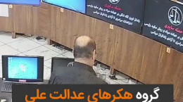 ویدیو هک دوربین های زندان اوین