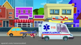 ویدیو آشنایی با اورژانس و آمبولانس برای کودکان