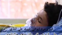 کلیپ علی لندری در بیمارستان
