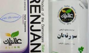 فواید مصرف مکمل گیاهی سورنجان ( درد مفاصل)