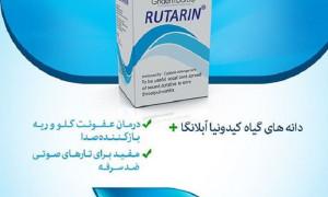 فواید مصرف پودر روتارین (Rotarin)