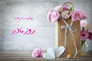 ۱۳ پیشنهاد ویژه برای خرید هدیه روز مادر