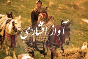 آواز افشاری : آشنایی با آواز افشاری از قدیم تا به امروز
