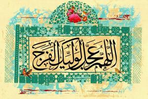 وعده خداوند در قرآن به مسلمانان درباره ظهور امام زمان (عج)