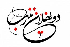 چرا روز چهارم محرم ،روز حضرت حر و طفلان زینب (ع) نامیدند ؟