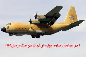 ۷ مهر مصادف با سقوط هواپیمای فرماندهان جنگ در سال ۱۳۶۰