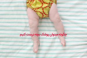 نحوه درست کردن پوشک بچه در خانه به روایت تصویر