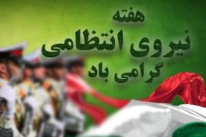 ۱۳ مهر مصادف با آغاز هفته نیروی انتظامی