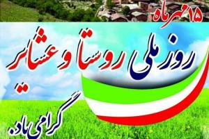 ۱۵ مهرماه روز ملی روستا و عشایر