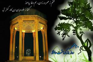 ۲۰ مهرماه روز بزرگداشت حافظ شیرازی بر پارسی زبانان همایون باد