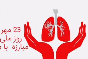 ۲۳ مهرماه روز ملی مبارزه با سل