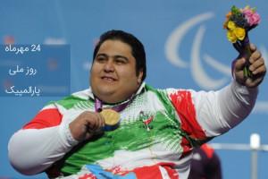 ۲۴ مهرماه روز ملی پارالمپیک (ورزشکاران معلول)