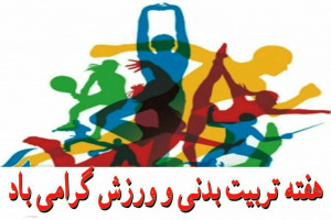 ۲۶ مهرماه شروع هفته ملی تربیت بدنی و ورزش
