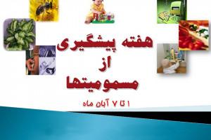 ۱ آبان ماه آغاز هفته پیشگیری از مسمومیت ها