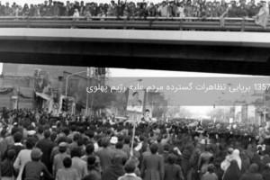 ۲ آبان ماه ۱۳۵۷ برپایی تظاهرات گسترده مردم علیه رژیم پهلوی