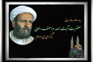 ۲ آبان ۱۳۷۵ ارتحال عالم ربانی آیت اللَّه محمد واصف لاهیجی