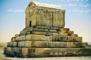 ۷ آبان مصادف با ۲۹ اکتبر روز کوروش کبیر (اولین پادشاه هخامنشی)