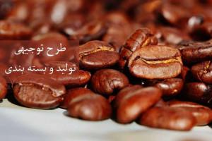 آشنایی با طرح توجیهی تولید و بسته بندی قهوه