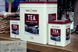 برای بسته بندی چای به چه دستگاه هایی نیاز است (طرح توجیهی)