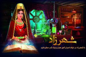 دانلود صوتی قصه های زیبای هزار و یک شب شهرزاد