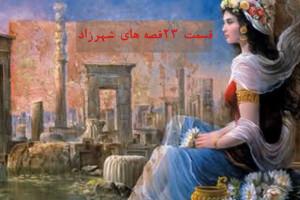 دانلود صوتی قصه های زیبای هزار و یک شب - قسمت ۲۳