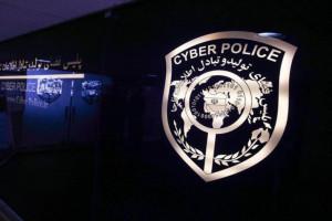 آدرس و تلفن دفاتر پلیس فتا در اصفهان
