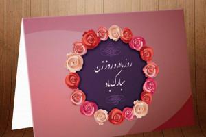 جدیدترین عکس نوشته و کارت پستال تبریک روز مادر ۹۸
