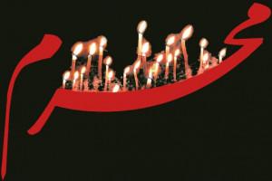 اعمال و دعاهای شب و روز اول ماه محرم