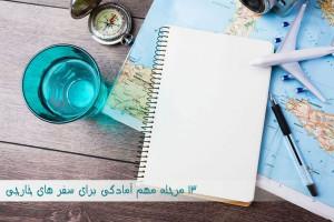 چگونه برای رفتن به سفر خارجی آماده شویم ؟
