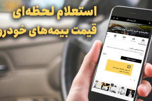 خرید بیمه خودرو با صدور لحظهای