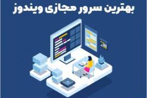 بهترین سرور مجازی ویندوز را از هاستینگ آذرآنلاین بخرید