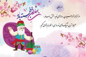 ۳۲ کارت پستال زیبا تبریک عید نوروز و سال نو